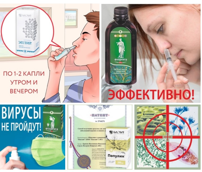 Схема профилактики вирусных заболеваний с продукцией Биолит